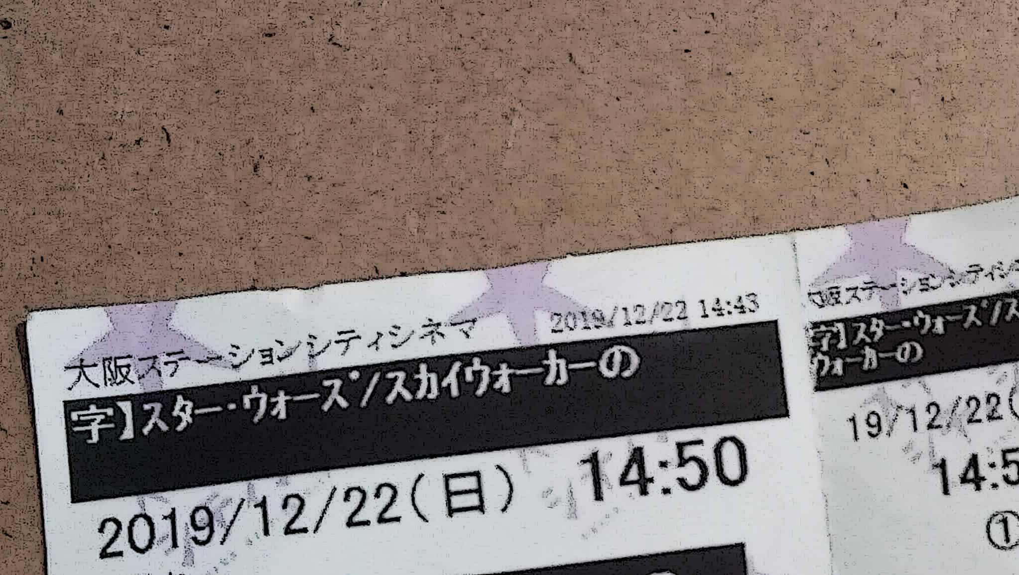 スター・ウォーズ/スカイウォーカーの夜明け チケット