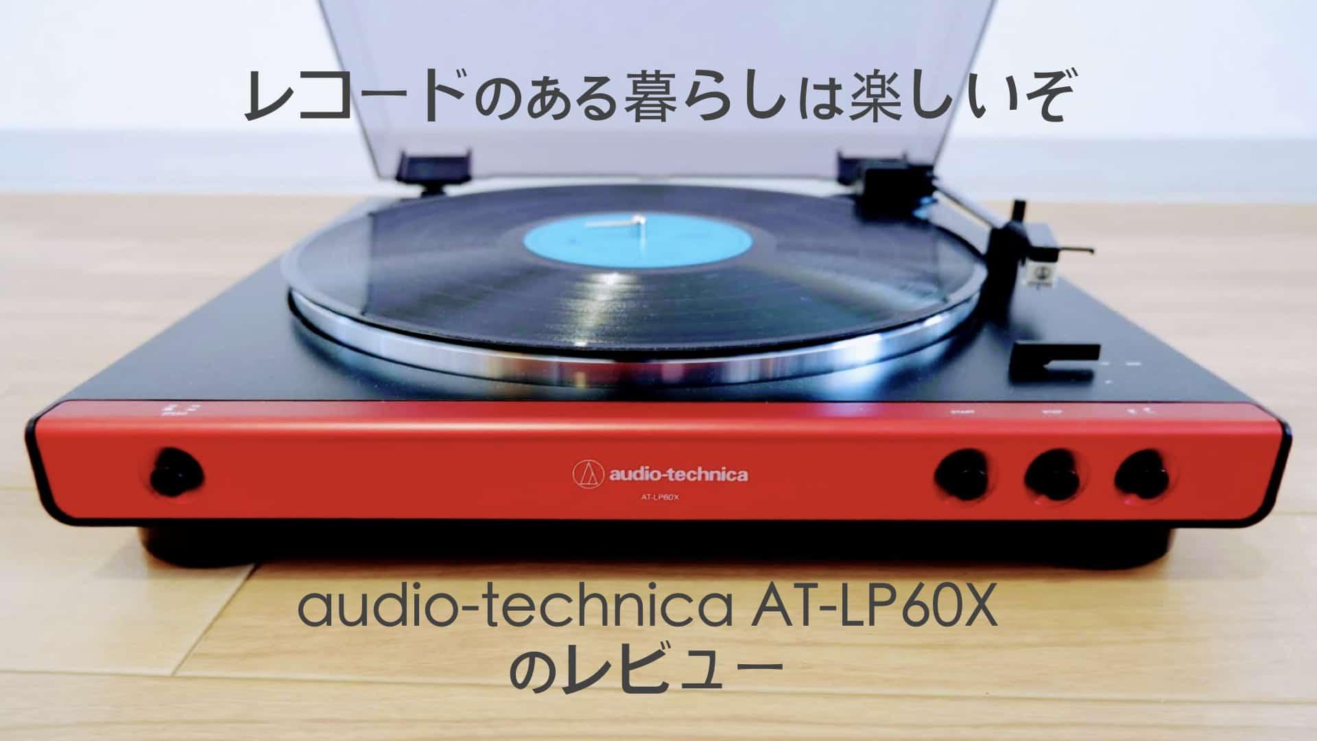 レコードのある暮らしは楽しいぞ|Audio Technica AT-LP60Xのレビュー