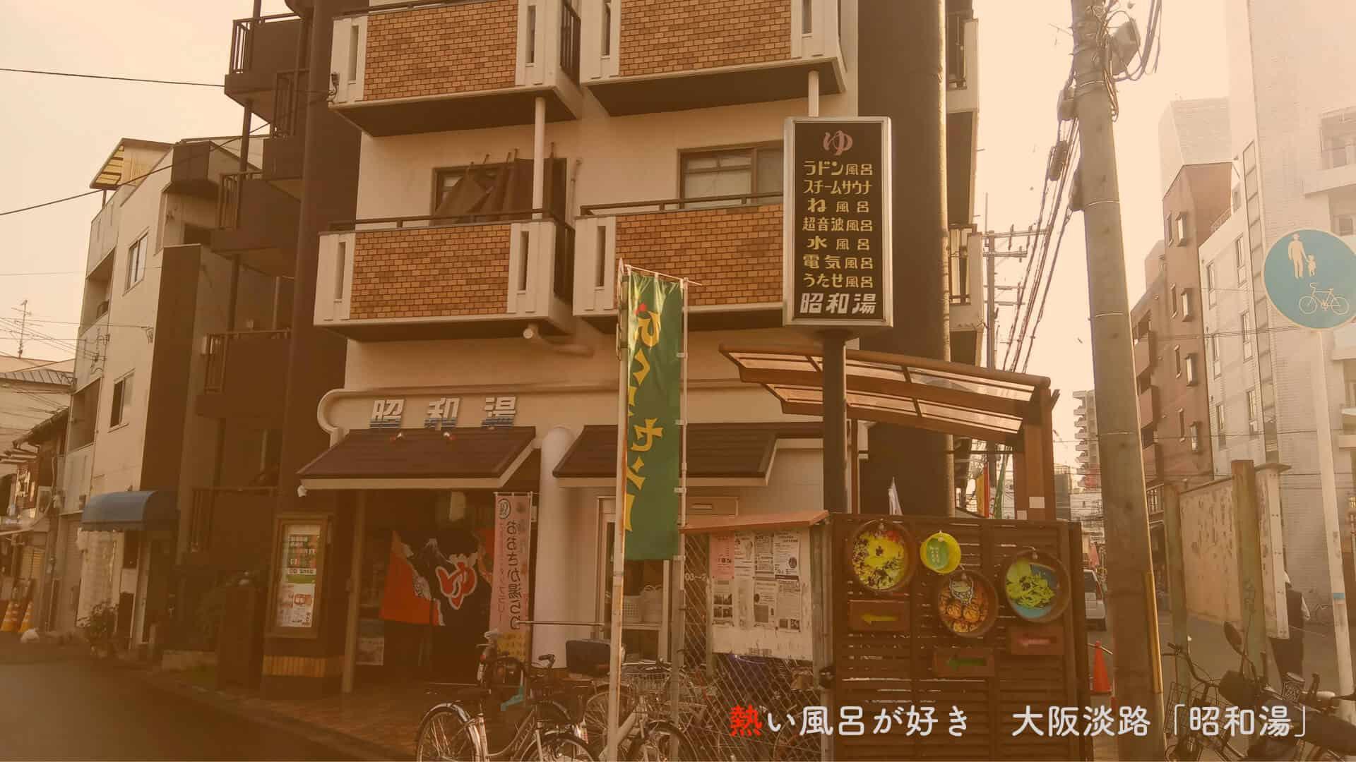 熱い風呂が好き 大阪淡路「昭和湯」
