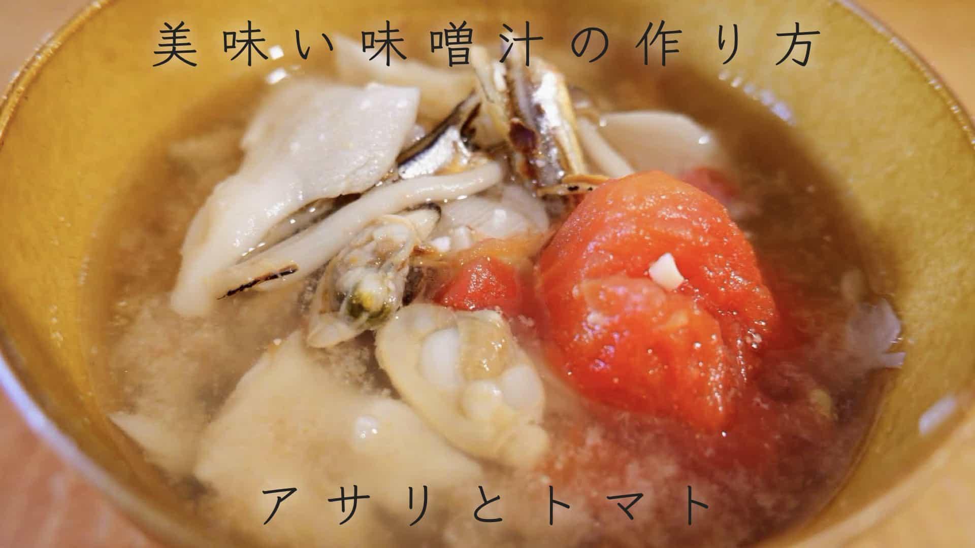 美味い味噌汁の作り方。アサリとトマト。